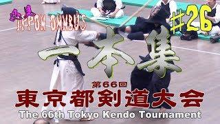 【必見‼new!】#26【一本集】ippon omnbus【第66回東京都剣道大会】The 66th Tokyo Kendo Tournament
