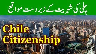 Way to Chile Citizenship - Temporary Residence and Permanent Residence.