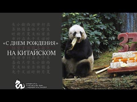 Как по китайски поздравить с днем рождения