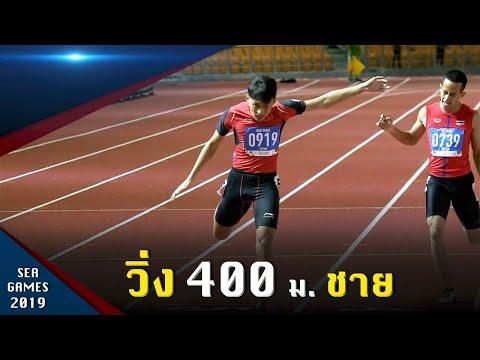 วิ่ง 400 ม. ชาย ชิงเหรียญทอง ซีเกมส์ 2019