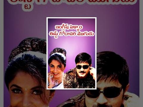 English Pellam East Godavari Mogudu Full Telugu Movie || Srikanth, Ramya Krishna, Posani