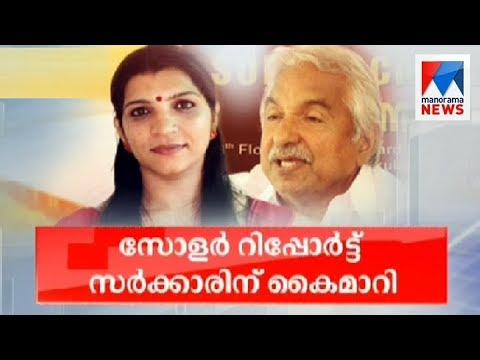 Solar Commission submits report to Chief Minister| Manorama News