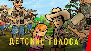 ДЕТСКИЕ ГОЛОСА 2011 анимационный фильм