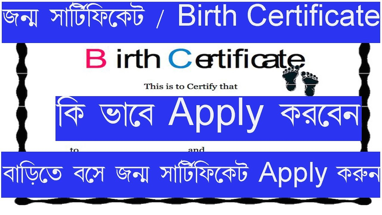 How to Apply birth certificate in e- district west bengal - YouTube