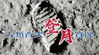 人類踏上月球45週年(1969年7月21日 02:56 UTC)