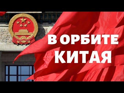 Большая Евразия: логистика, инвестиции, образование