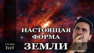 Земной шар 2.0 | ГИПЕРШАР