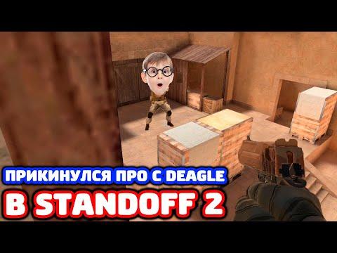 ПРИКИНУЛСЯ ПРО С DEAGLE В STANDOFF 2 - ТРОЛЛИНГ!