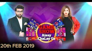 BOLwala Card Game Show | Game Show Aisay Chalay Ga Card | 20th February 2019 | BOL Entertainment