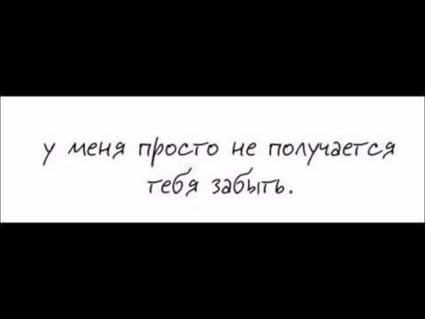 Я не смогу забыть тебя картинки