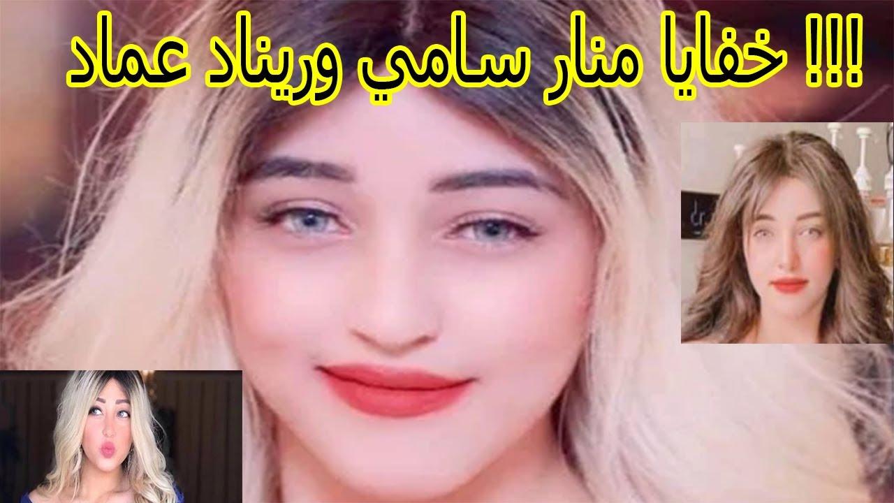ريناد عماد و منار سامي من هي وسر لقبها بملكة جمال التيك وكيف تم ضبطها يعرض  لاول مره - YouTube
