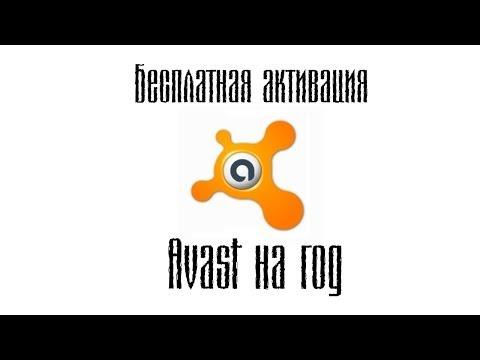 Avast бесплатно. Как скачать и активировать Аваст на год бесплатно.