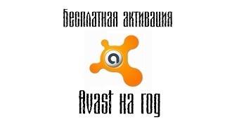 видео Активация антивируса Avast