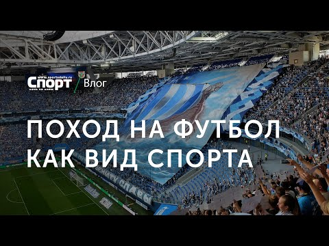 «ЗЕНИТ» - «СПАРТАК» 1:0 и поход на футбол как вид спорта