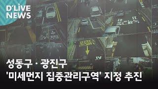 [서울시] 광진˙성동 '미세먼지 집중관리구역' 지정 추…