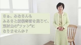 【東村山】しあわせ大使 竹下景子さん出演 ふるさと納税寄附PR動画