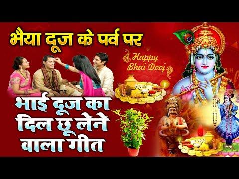 भाई दूज Special I भाई दूज का दिल को छू लेने वाला किस्सा   Bhai Dooj Special Song