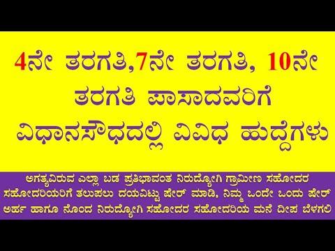 Job Opportunities in  Vidhana soudha
