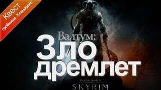 The Elder Scrolls 5 Skyrim - Зло Дремлет