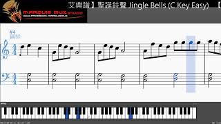 聖誕鈴聲 Jingle Bells C調 鋼琴教學譜 快板+中板【艾樂譜】