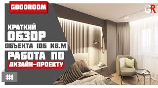Doira ta'mirlash 106 sq. m. Dizayn loyiha 3 bedroom xonadonlar .