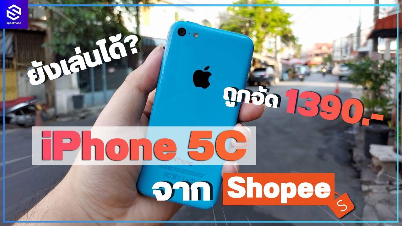 ลองของ iPhone 5C มือสอง Shopee ราคาถูกจัด 1,390 บาท ยังไหวมั้ยในปี 2020 เล่น Free Fire ได้?