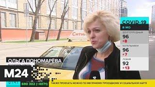 Количество заказов у московских таксопарков уменьшилось на 80% - Москва 24
