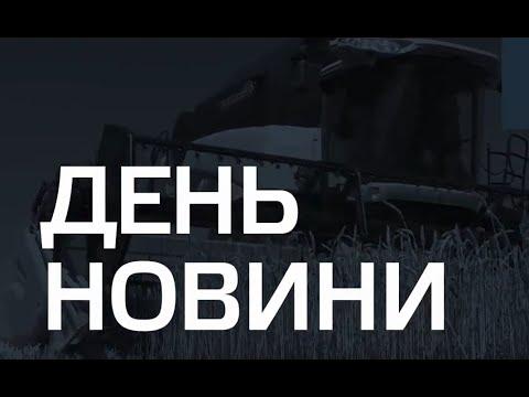 Телеканал TV5: День. Новини TV5. Випуск 15-00 за 27.02.2020