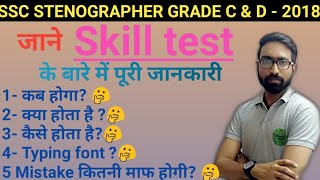 Ssc stenographer grade C & D Exam- 2018 | Information about skill test| full detail about skill tst