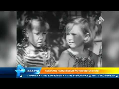 Светлане Немоляевой исполняется 80 лет