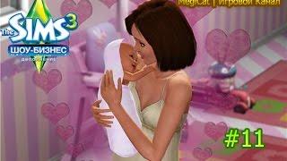 The Sims 3 Шоу-бизнес #11 - Зачатие ребенка!(Я продолжаю проходить The Sims 3 Шоу-бизнес. И я решила добавить новое дополнение, смотрите видео и увидите сами...., 2014-08-07T07:28:50.000Z)