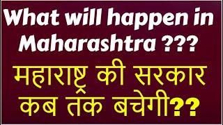 महाराष्ट्र की सरकार कब तक बचेगी?? What will happen in Maharashtra ???