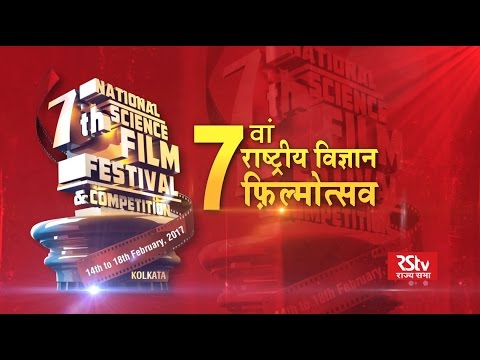 Special Report - 7th National Science Festival