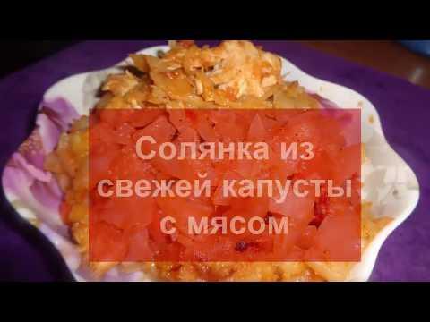 вкусные блюда из капусты свежей