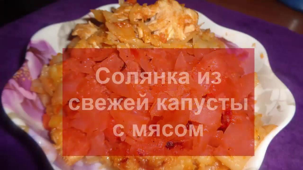 вкусная солянка из свежей капусты с мясом