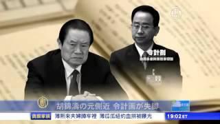 胡錦濤の元側近 令計画が失脚 20141225