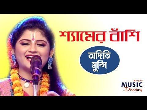 Aditi Munshi Live | Shyamer Bashi (শ্যামের বাঁশি) | Kirtan Song