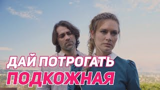 ДАЙ ПОТРОГАТЬ — Подкожная (feat. Евгений Цыганов) ...