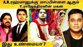 சிம்பு வீட்டில் முஸ்லிம் முறைப்படி திருமணம் ஏன் ? Simbu Brother and AR Rahman Daughter Rumours