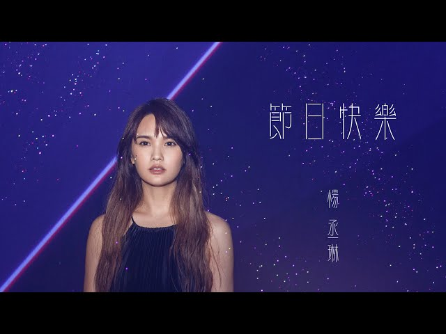 楊丞琳 Rainie Yang -〈節日快樂 Celebration Of Oneself〉Official HD MV