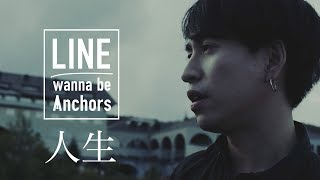 LINE wanna be Anchors /『人生』【Music Video】