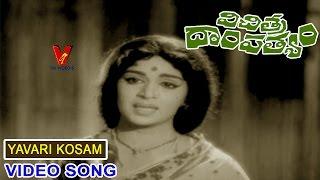 AVARI KOSAM VIDEO SONG |Vichitra Dampatyam| MOVIE SHOBAN BABU | SAVITHRI | VIJAYANIRMALA |V9 VIDEOS
