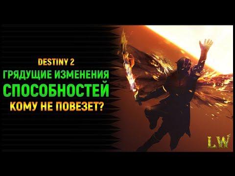 Destiny 2. Грядущие Изменения Способностей у всех Классов. Кому не повезет в конце января? thumbnail