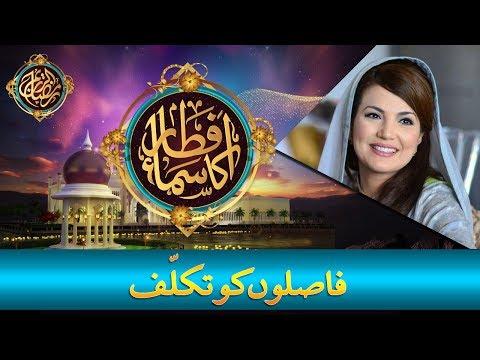 Faslon Ko Takalluf | Reham Khan | NAAT | Ramzan 2017 | SAMAA TV | 31 May 2017