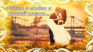 День святого Валентина 🌸 💘 Красивый фильм о любви 💘 🌸