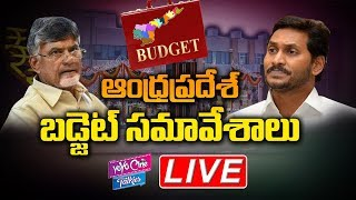 AP Assembly Budget Session 2019 LIVE   YS Jagan Vs Chandrababu   YOYO Cine Talkies
