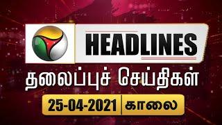 Puthiyathalaimurai Headlines | தலைப்புச் செய்திகள் | Tamil News | Morning Headlines | 25/04/2021