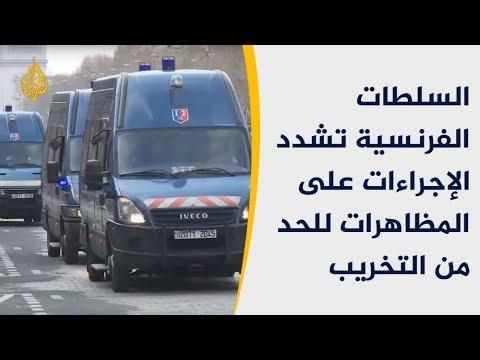 السلطات الفرنسية تشدد الإجراءات على مظاهرات أصحاب السترات الصفراء  - نشر قبل 6 ساعة
