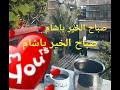 ياصباح الورد الشامي ياصباح الندى والفل احلى صباح مع ❤دالين❤ يابلدنا ياست الكل ياصباح الورد الشامي
