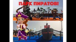 VLOG | Парк пиратов | Папа чудит | Ашдод | Израиль(В Ашдоде, на берегу пляжа Мей Ами есть детская площадка, целиком и полностью предназначенная для юных пират..., 2016-12-03T17:50:07.000Z)